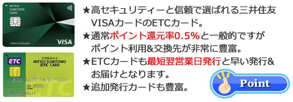 三井住友visaカード ポイント還元率