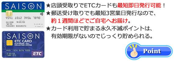セゾン カード 即日 発行